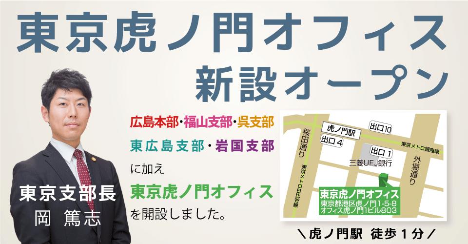東京虎ノ門オフィスOPEN
